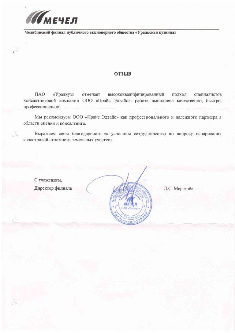 Отзыв Уральская кузница