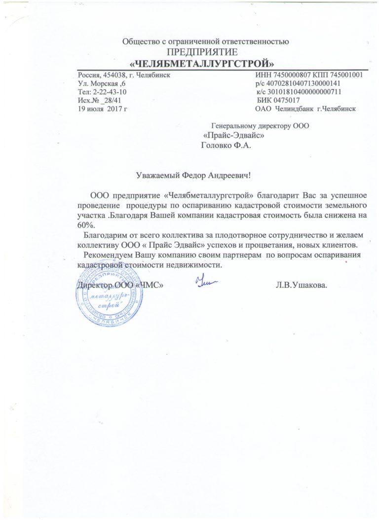 Отзыв_ЧМС от 19.07.2017