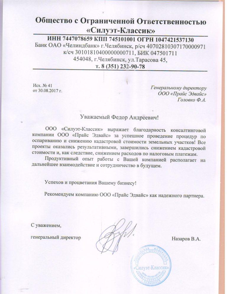 Отзыв_ЧШФ СИЛУЕТ