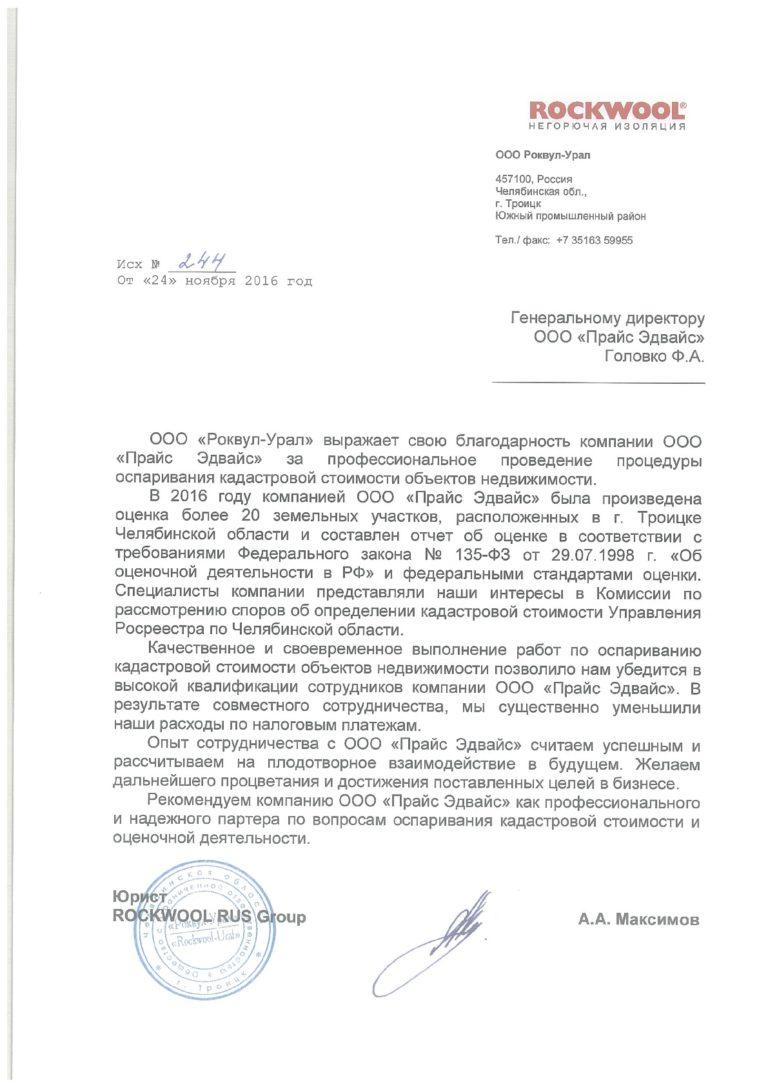 Отзыв_Роквул-Урал от 24.11.2016-001
