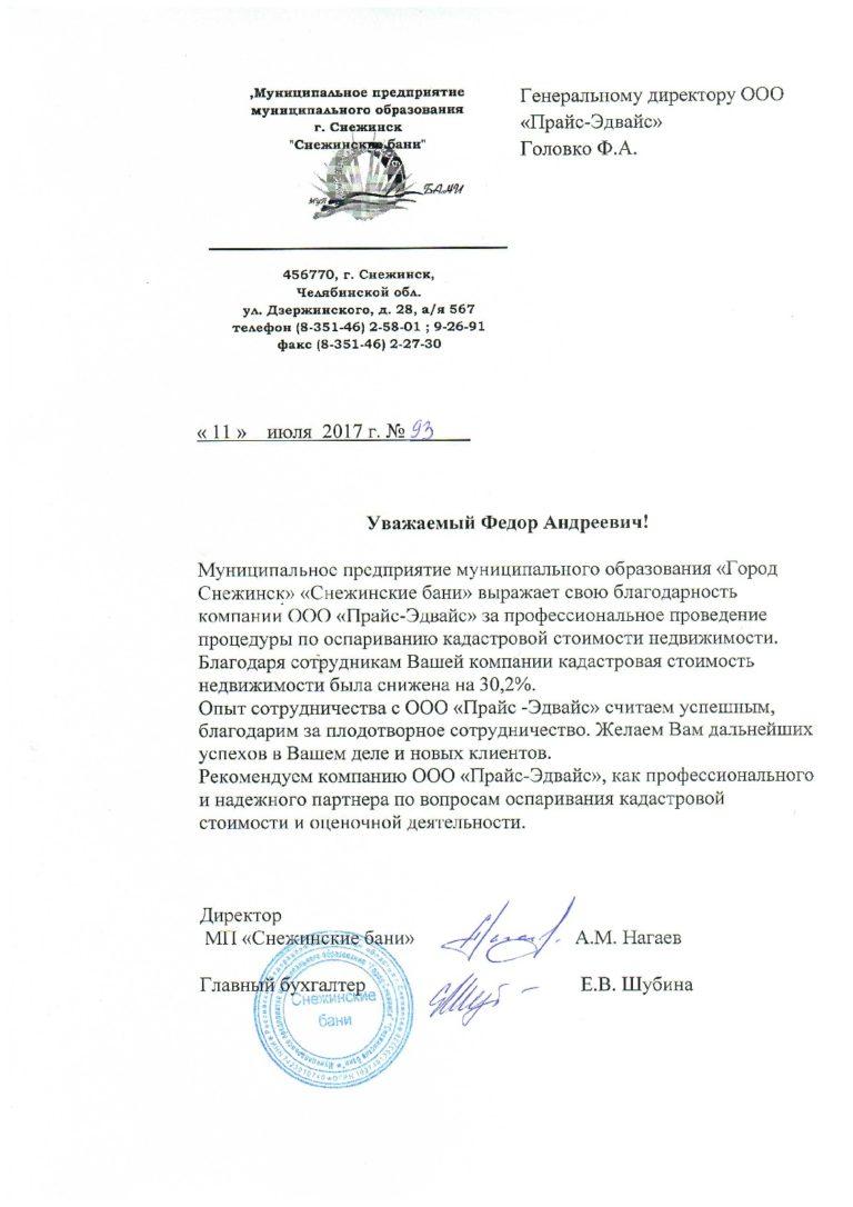 Отзыв_Снежинские бани от 11.07.2017-001
