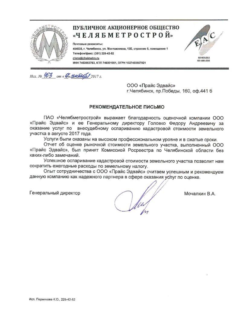 Рекомендательное письмо_Челябметрос-001